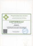 Безмен_Сертифікат