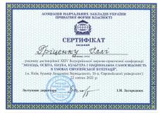 Гріценко-Ілля_сертифікат