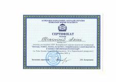 Нікітіна-Аліна_сертифікат