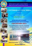 Бамбуля_Софія_Сертифікат_