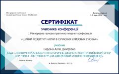 Бардiна_Алла_Дмитрiвна