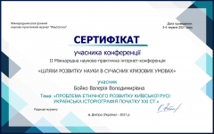 Бойко_Валерiя_Володимирiвна