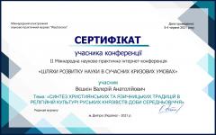 Вeшкiн_Валерiй_Анатолiйович