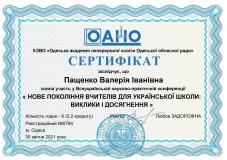 Пащенко-Валерія